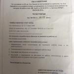 Удостоверение за извършване на посреднически услуги № 1783