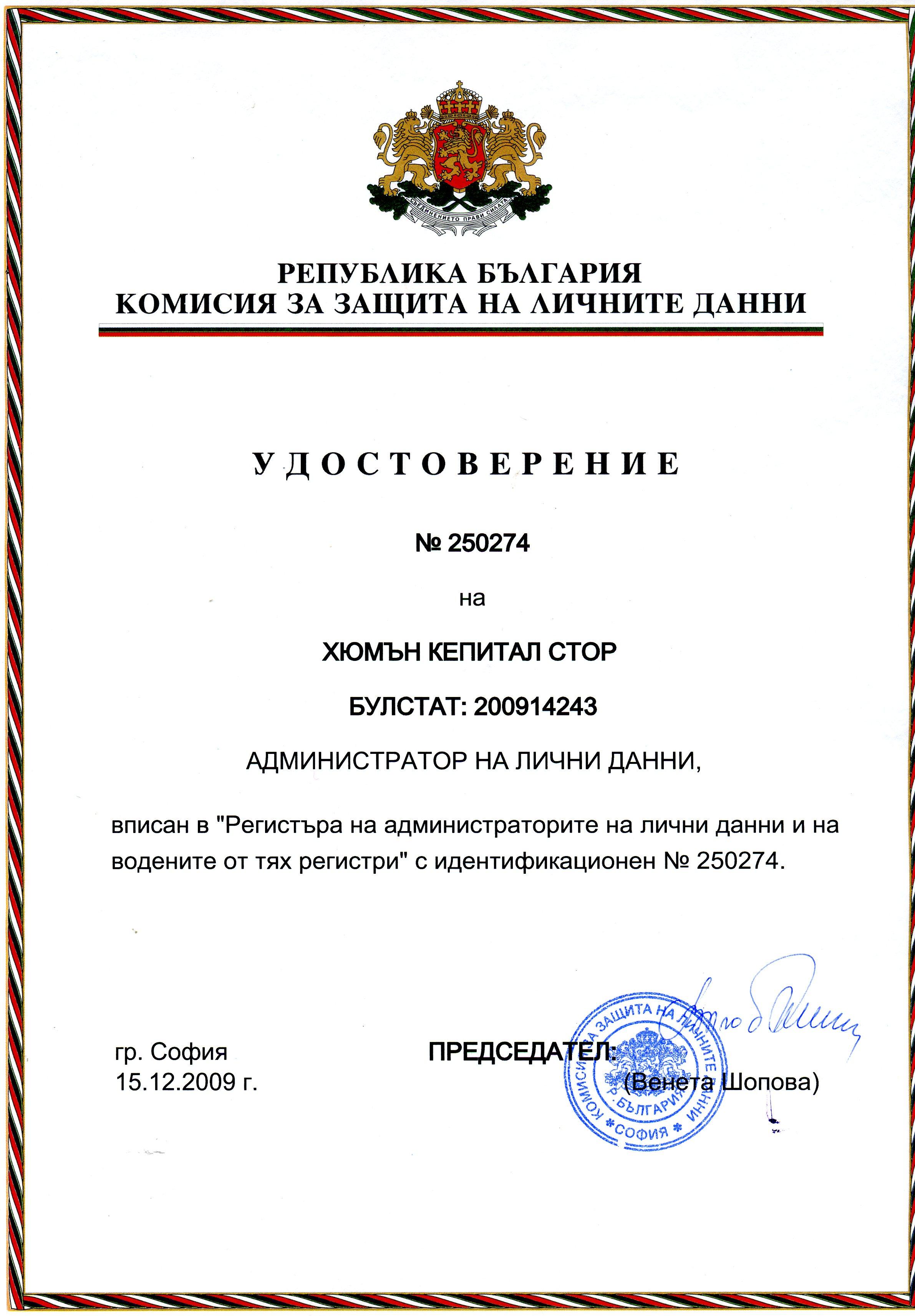 Удостоверение №  250274 за администратор на лични данни