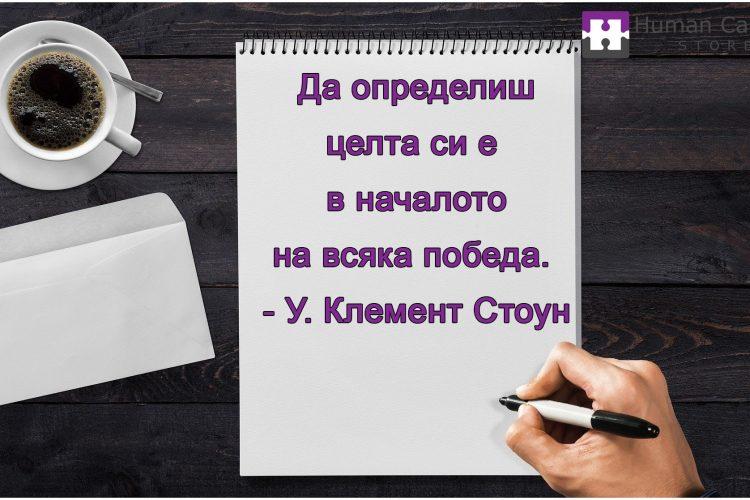 Да определиш целта си е в началото на всяка победа