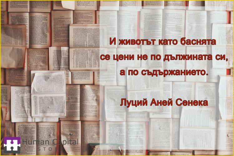 И животът като баснята се цени не по дължината си, а по съдържанието