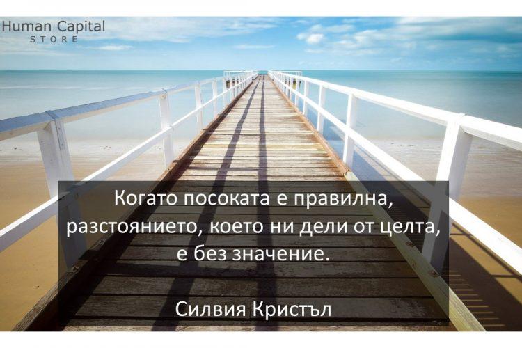 Когато посоката е правилна, разстоянието, което ни дели от целта …..