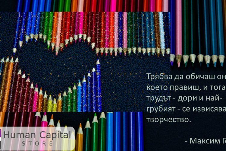 Трябва да обичаш онова, което