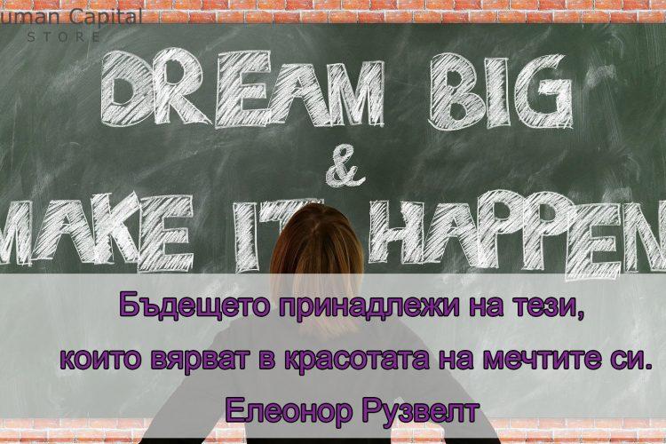 Бъдещето принадлежи на тези, които вярват в красотата на мечтите си