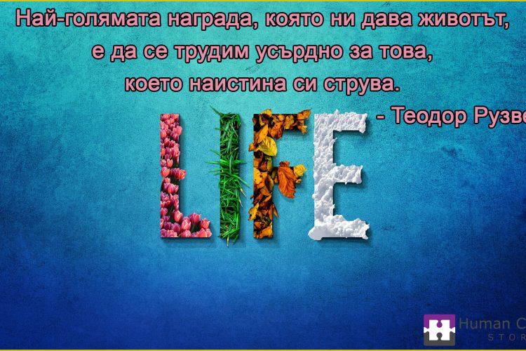 Най-голямата награда, която ни дава животът, е да се трудим усърдно за това, което наистина си струва