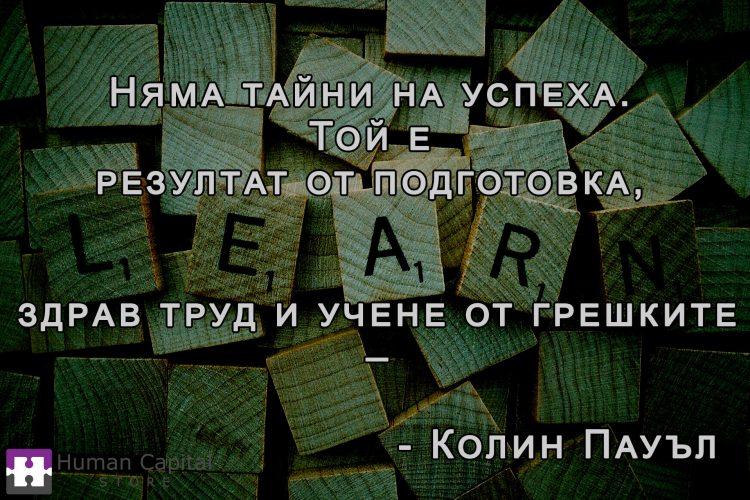 Няма тайни на успеха. Той е резултат от …..