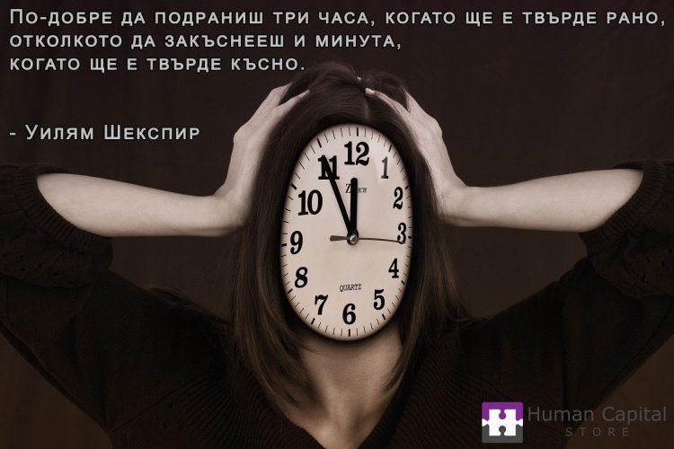 По-добре да подраниш три часа, когато ще е твърде рано, отколкото …