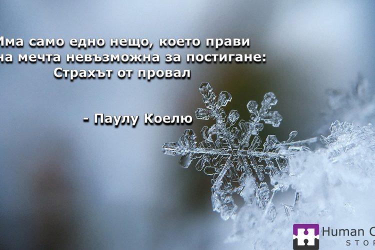 Има само едно нещо, което прави една мечта невъзможна за постигане ….