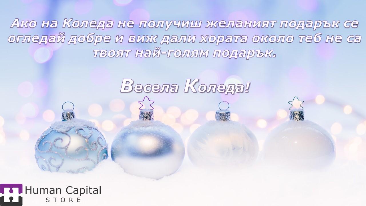 Ако на Коледа не получиш желаният подарък се огледай добре и …