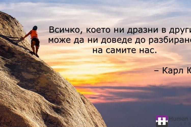 Всичко, което ни дразни в другите може да ни доведе до …