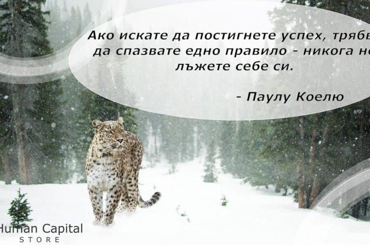 Ако искате да постигнете успех, трябва